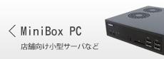 miniboxpcサムネイル画像