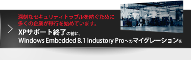 XPサポート終了前にWindows Embedded 8.1 Industry Proへマイグレーションを