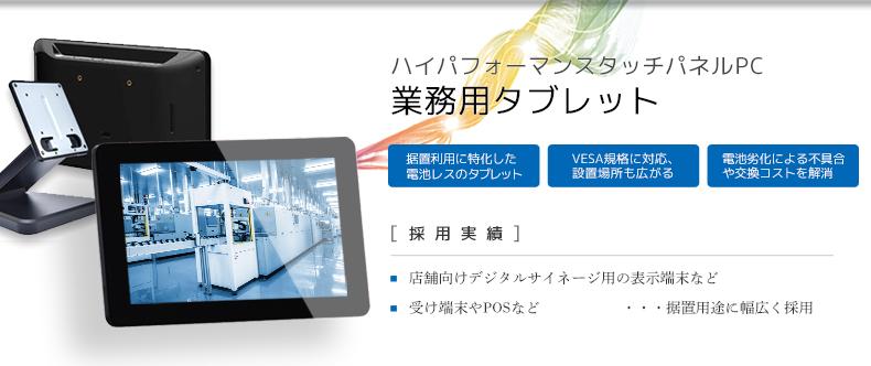 業務用タブレットスライド画像